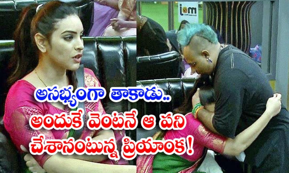 Bigg Boss Telugu 5 Priyanka Singh Feels Lobo Behave Indecent Her-అసభ్యంగా తాకాడు.. అందుకే వెంటనే ఆ పని చేశానంటున్న ప్రియాంక -Latest News - Telugu-Telugu Tollywood Photo Image-TeluguStop.com