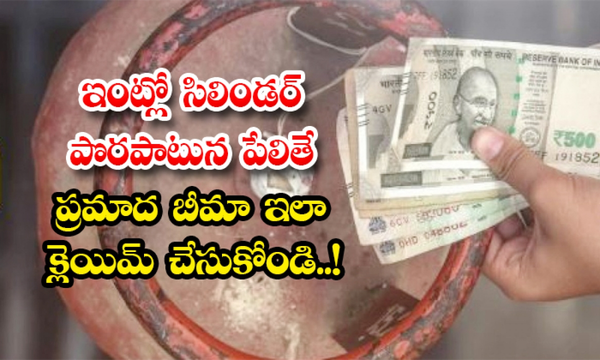 Process To Claim The Insurance If The Lpg Cylinder Is Accidentally Blasted In Home-TeluguStop.com