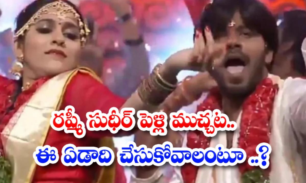 Rashmi Sudheer Marriage Questio Promo Goes Viral In Social Media-రష్మీ సుధీర్ పెళ్లి ముచ్చట.. ఈ ఏడాది చేసుకోవాలంటూ..-Latest News - Telugu-Telugu Tollywood Photo Image-TeluguStop.com
