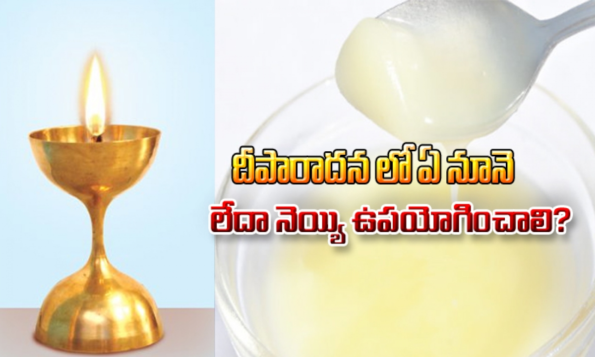 Which Lamp Is Preferred During Pooja-TeluguStop.com