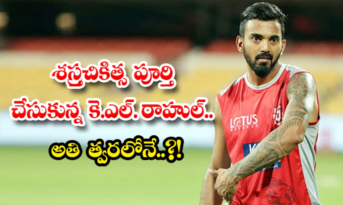 Punjab Kings Captain Kl Rahul Completed His Surgery And Ready To Join The Team-TeluguStop.com