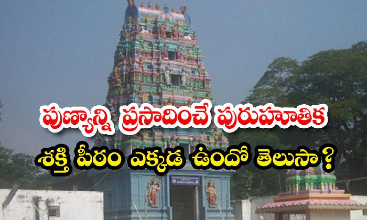 Do You Know Anything About Puruhotika Devi Temple-పుణ్యాన్ని ప్రసాదించే పురుహూతిక శక్తి పీఠం ఎక్కడ ఉందో తెలుసా-Latest News - Telugu-Telugu Tollywood Photo Image-TeluguStop.com