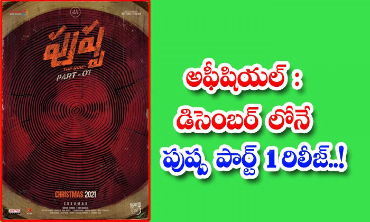 Pushpa Part 1 Official Release Date Locked-అఫీషియల్ : డిసెంబర్ లోనే పుష్ప పార్ట్ 1 రిలీజ్..-Latest News - Telugu-Telugu Tollywood Photo Image-TeluguStop.com