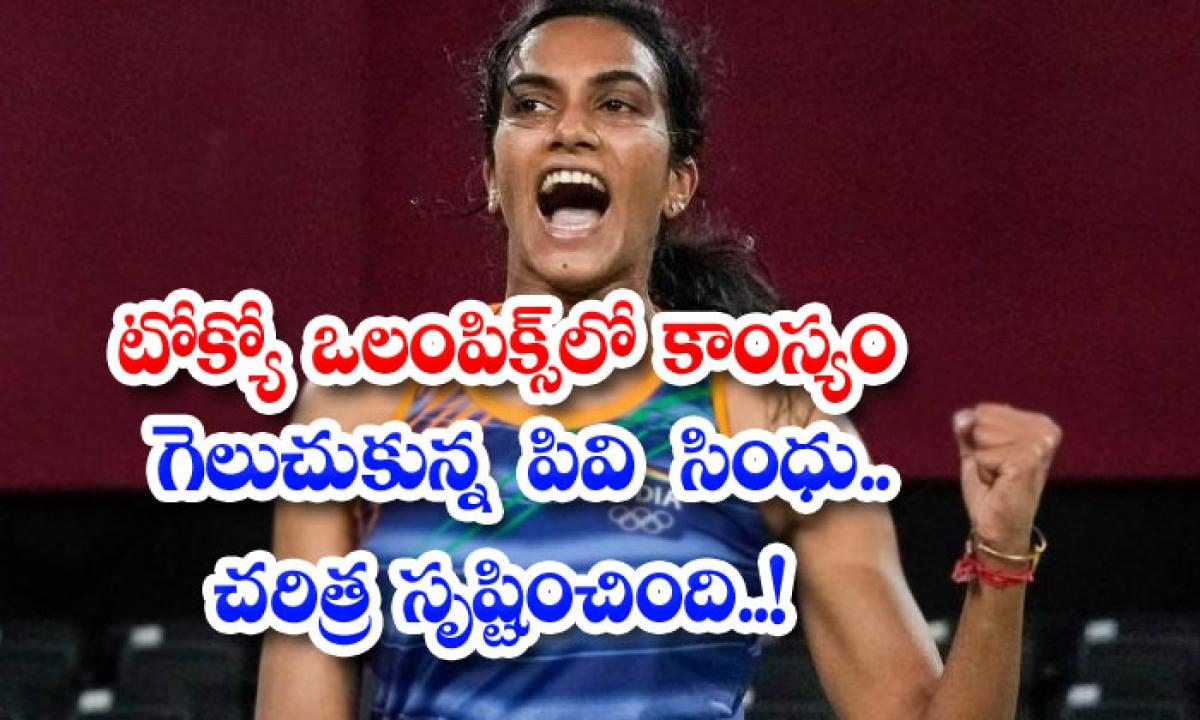 Tokyo Olympics Pv Sindhu Won Bronze Record Created-టోక్యో ఒలింపిక్స్ కాంస్యం గెలుచుకున్న పివి సింధు.. చరిత్ర సృష్టించింది..-Breaking/Featured News Slide-Telugu Tollywood Photo Image-TeluguStop.com