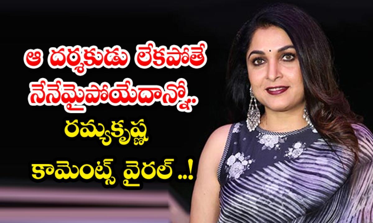Heroine Ramyakrishna Interesting Comments About Raghavendra Rao-ఆ దర్శకుడు లేకపోతే నేనేమైపోయేదాన్నో.. రమ్యకృష్ణ కామెంట్స్ వైరల్-Latest News - Telugu-Telugu Tollywood Photo Image-TeluguStop.com