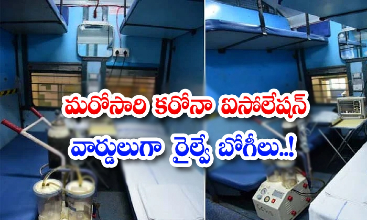 Railway Bogies As Corona Isolation Wards Once Again-మరోసారి కరోనా ఐసోలేషన్ వార్డులుగా రైల్వే బోగీలు..-General-Telugu-Telugu Tollywood Photo Image-TeluguStop.com