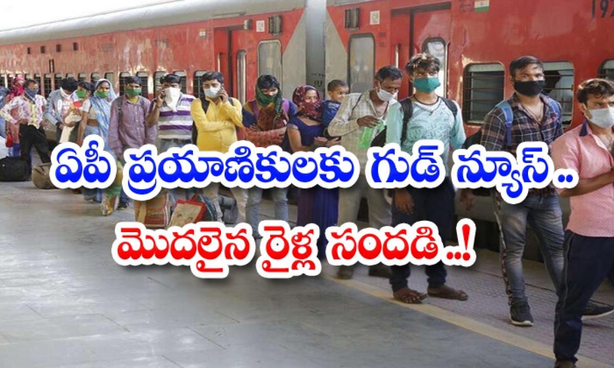 Good News For Ap Railway Passengers-TeluguStop.com