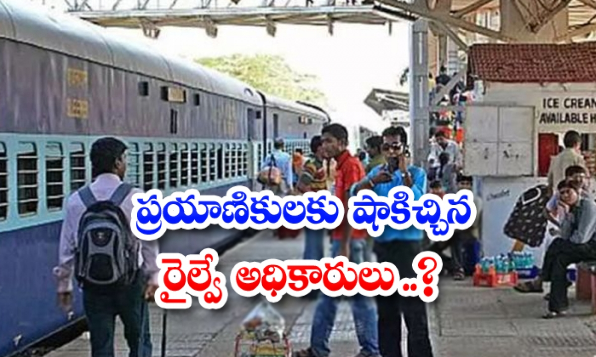 Railway Platform Ticket Price Hike-TeluguStop.com