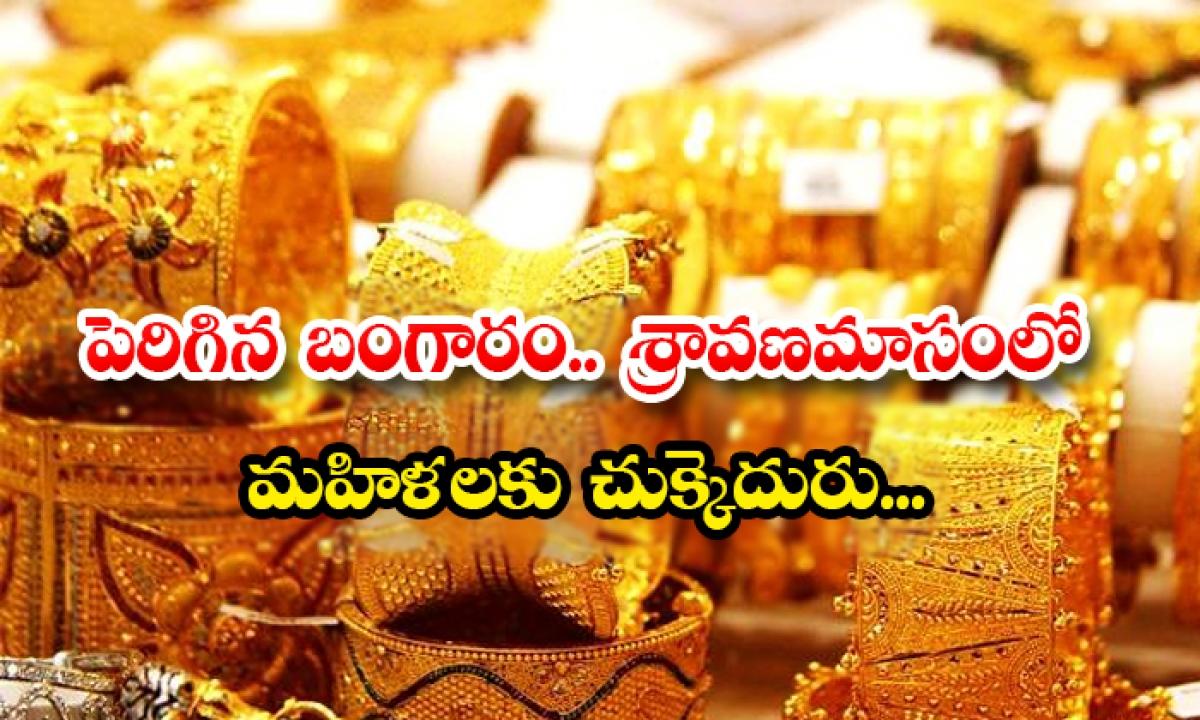 Raised Gold Prices In Shravanamasam Women Getting Troubled-పెరిగిన బంగారం.. శ్రావణమాసంలో మహిళలకు చుక్కెదురు…-Business - Telugu-Telugu Tollywood Photo Image-TeluguStop.com
