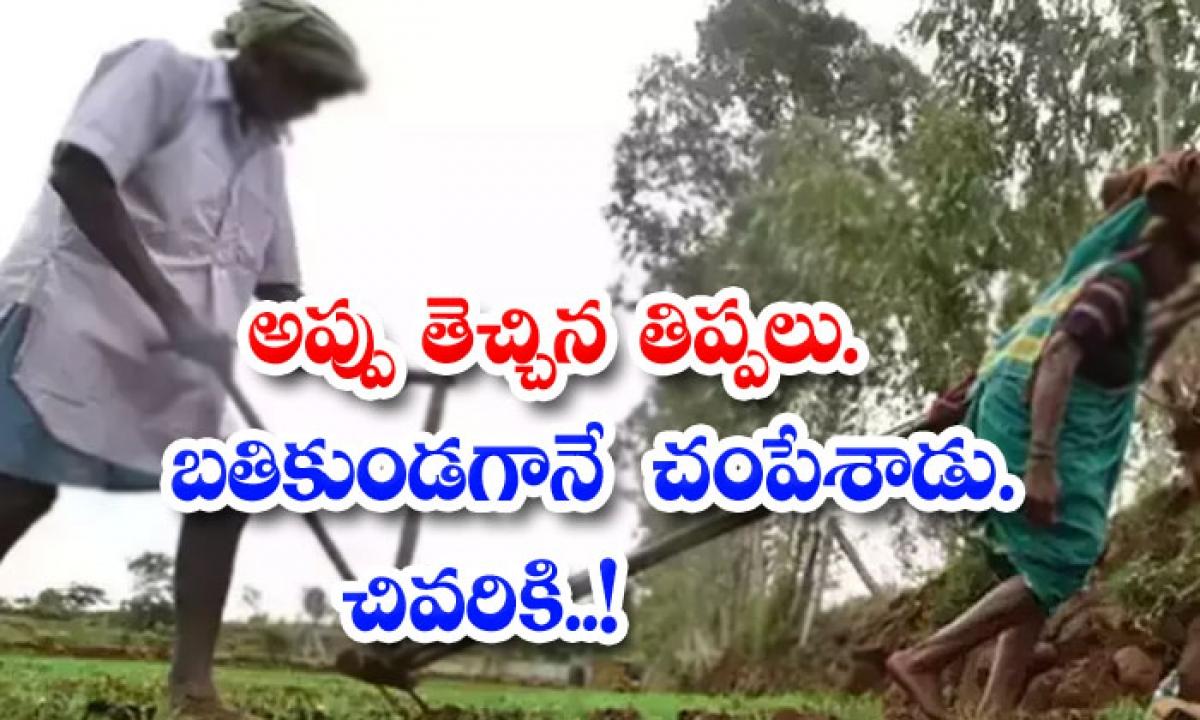 Ebt Ridden Cats Killed While Still Alive Finally-అప్పు తెచ్చిన తిప్పలు. బతికుండగానే చంపేశాడు. చివరికి..-Latest News - Telugu-Telugu Tollywood Photo Image-TeluguStop.com