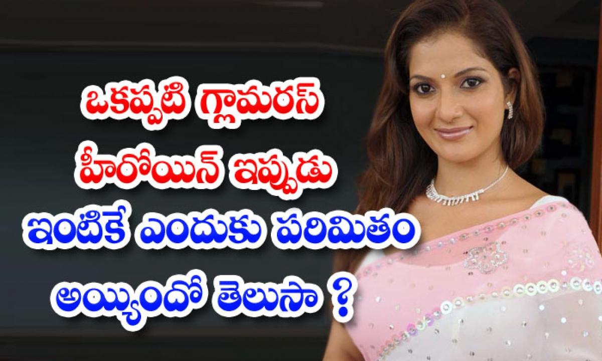 Where Is Telugu Actress Rithika Now-ఒకప్పటి గ్లామరస్ హీరోయిన్ ఇప్పుడు ఇంటికే ఎందుకు పరిమితం అయ్యిందో తెలుసా-General-Telugu-Telugu Tollywood Photo Image-TeluguStop.com