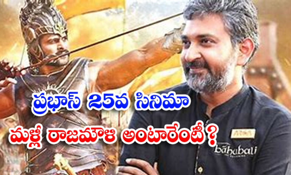 Rajamouli Director For Prabhas 25th Movie-ప్రభాస్ 25వ సినిమా మళ్లీ రాజమౌళి అంటారేంటీ-Latest News - Telugu-Telugu Tollywood Photo Image-TeluguStop.com
