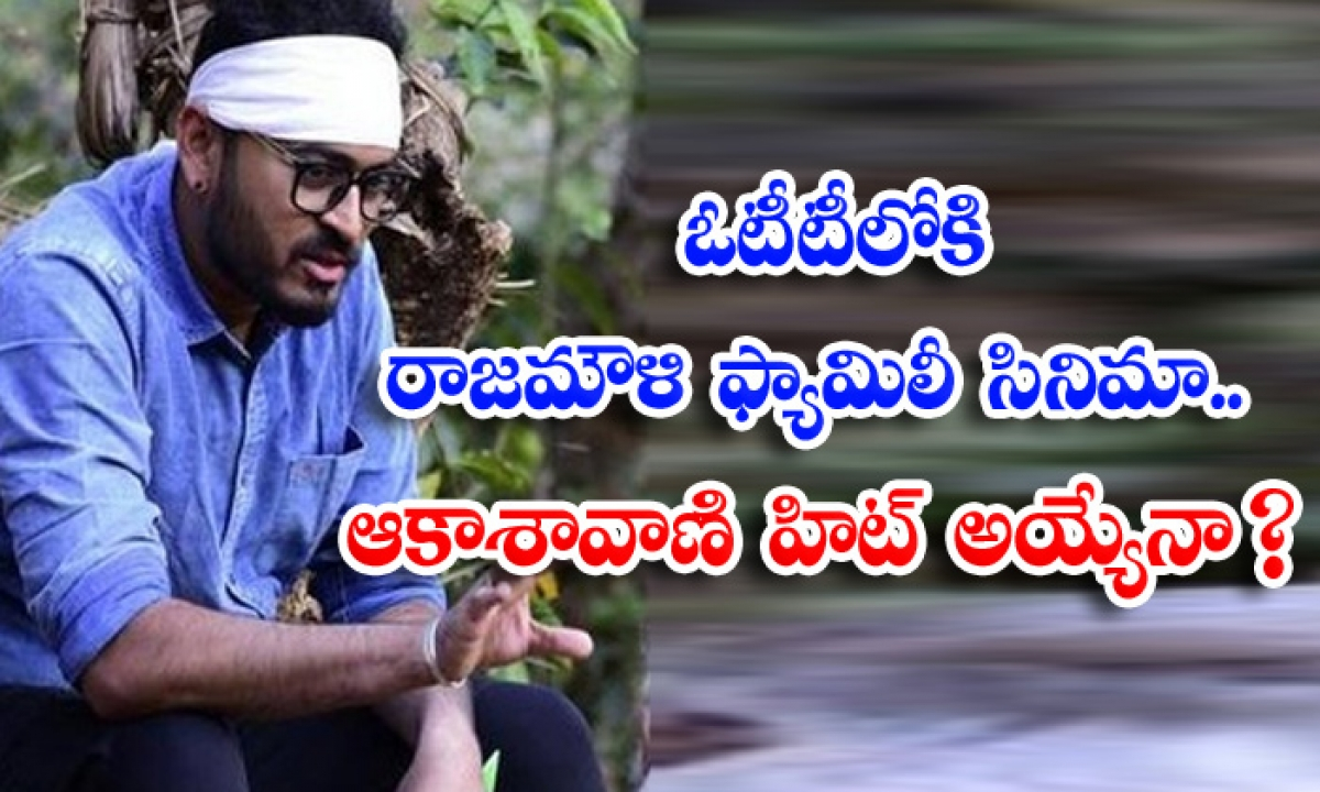 Aakasavani Movie Gets Ott Release-ఓటీటీలోకి రాజమౌళి ఫ్యామిలీ సినిమా.. ఆకాశవాణి హిట్ అయ్యేనా-Latest News - Telugu-Telugu Tollywood Photo Image-TeluguStop.com