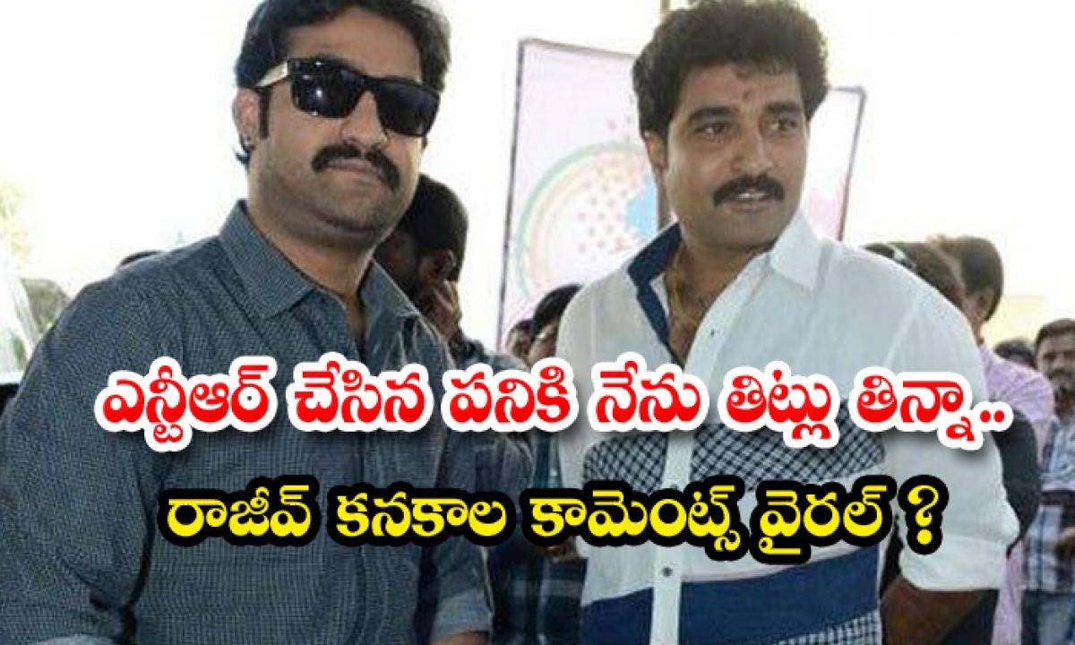 Rajeev Kanakala Shocking Comments Abour Rajamouli And Junior Ntr-ఎన్టీఆర్ చేసిన పనికి నేను తిట్లు తిన్నా.. రాజీవ్ కనకాల కామెంట్స్ వైరల్-Latest News - Telugu-Telugu Tollywood Photo Image-TeluguStop.com