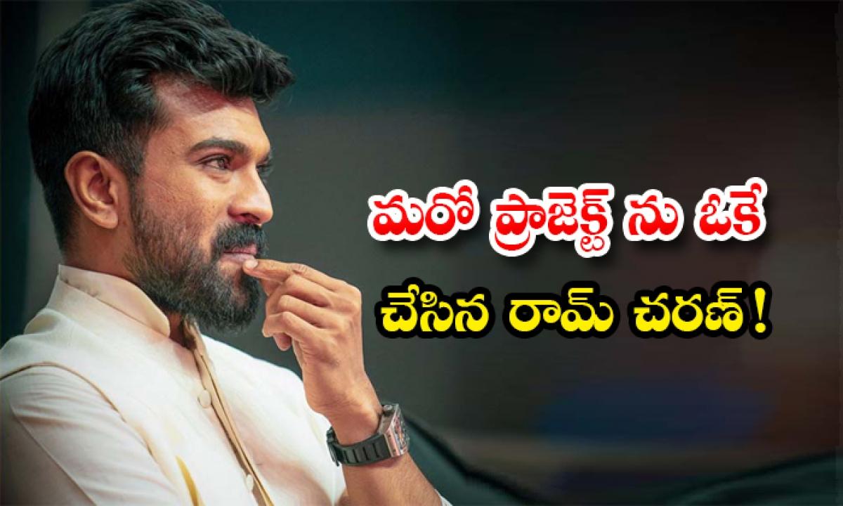 Ram Charan Next Movie With Gowtam Tinnanuri-TeluguStop.com