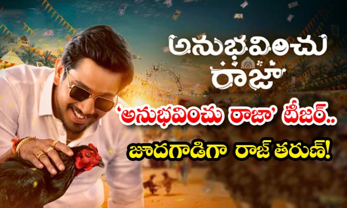 Ram Charan To Launch Anubhavinchu Raja Movie Teaser-అనుభవించు రాజా' టీజర్..జూదగాడిగా రాజ్ తరుణ్-Latest News - Telugu-Telugu Tollywood Photo Image-TeluguStop.com