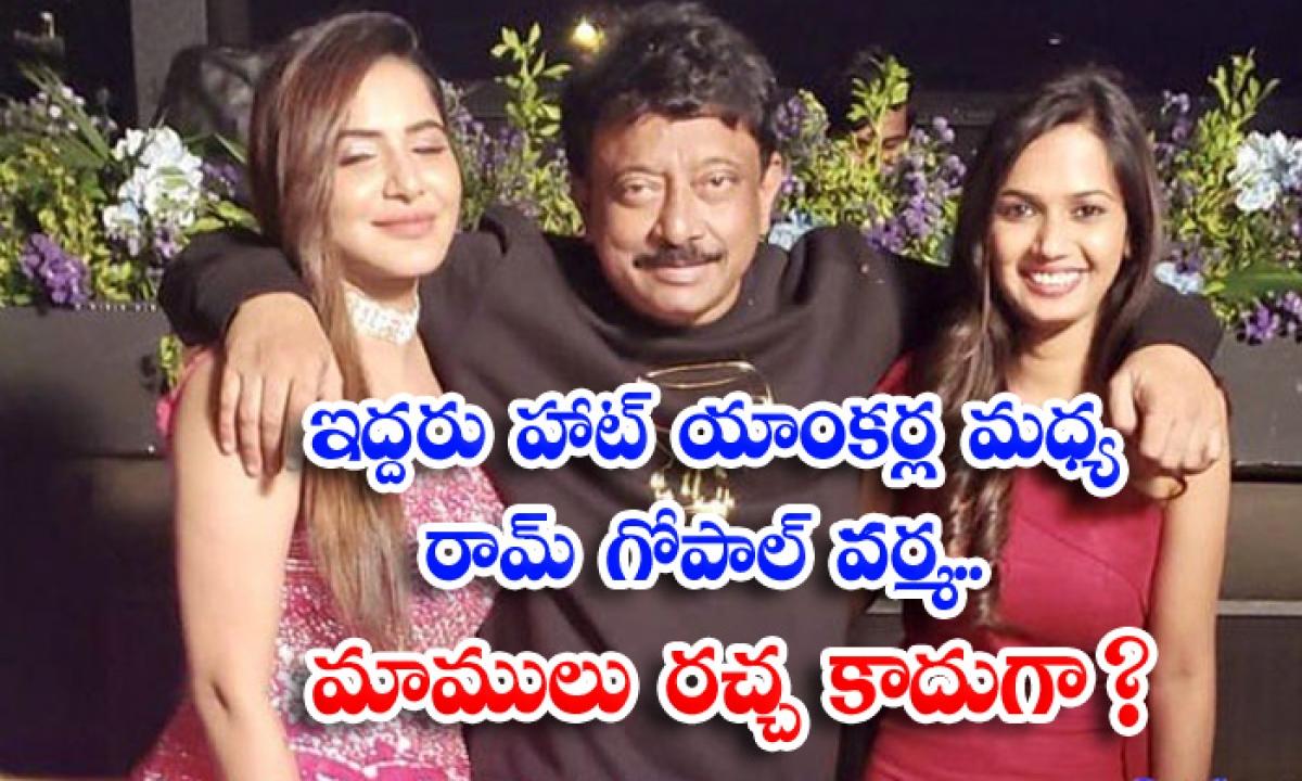 Ram Gopal Varma With Two Hot Anchors-ఇద్దరు హాట్ యాంకర్ల మధ్య రామ్ గోపాల్ వర్మ.. మాములు రచ్చ కాదుగా-Latest News - Telugu-Telugu Tollywood Photo Image-TeluguStop.com