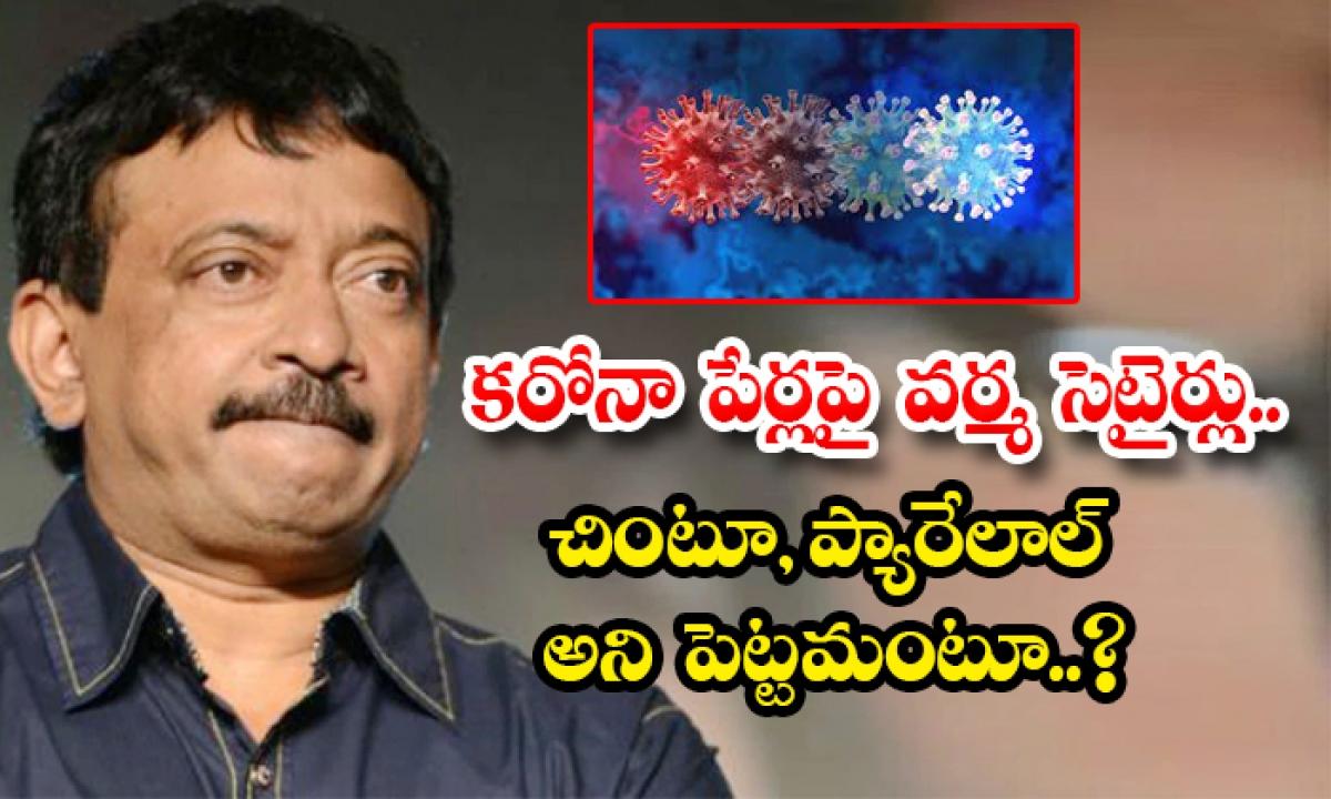 Ram Gopal Varma Asked Scientist Why Are You Named Corona Virus Varients-కరోనా పేర్లపై వర్మ సెటైర్లు.. చింటూ, ప్యారేలాల్ అని పెట్టమంటూ..-Latest News - Telugu-Telugu Tollywood Photo Image-TeluguStop.com