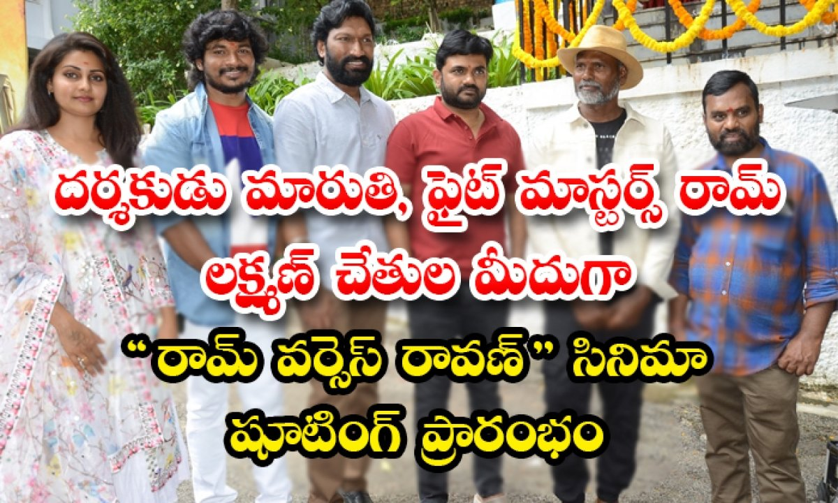 Ram Vs Rawan Shooting Started By The Hands Of Director Maruthi And Fight Masters Ram Lakshman-దర్శకుడు మారుతి, ఫైట్ మాస్టర్స్ రామ్ లక్ష్మణ్ చేతుల మీదుగా రామ్ వర్సెస్ రావణ్ సినిమా షూటింగ్ ప్రారంభం-Latest News - Telugu-Telugu Tollywood Photo Image-TeluguStop.com