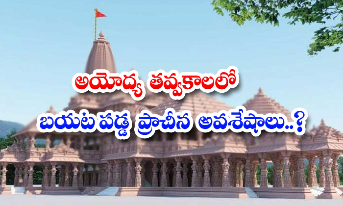Idols And Things Unearthed During Ramalayam Excavations At Ayodhya Ramalaya-అయోధ్య తవ్వకాలలో బయటపడ్డ ప్రాచీన అవశేషాలు..-Latest News - Telugu-Telugu Tollywood Photo Image-TeluguStop.com