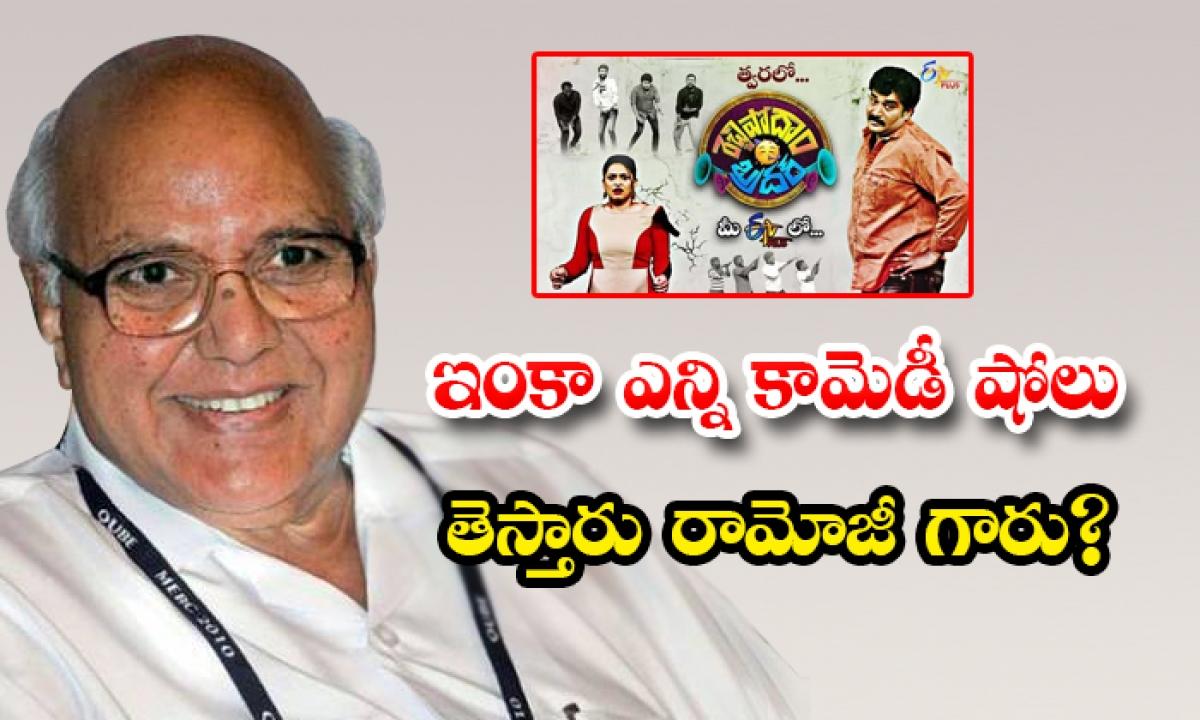 Ramoji Rao Takes One More Comedy Show In Etv Plus-TeluguStop.com
