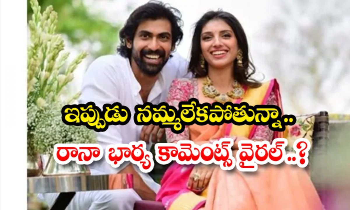 Rana Wife Miheeka Bajaj Post Goes Viral In Social Media-ఇప్పుడు నమ్మలేకపోతున్నా.. రానా భార్య కామెంట్స్ వైరల్..-Latest News - Telugu-Telugu Tollywood Photo Image-TeluguStop.com