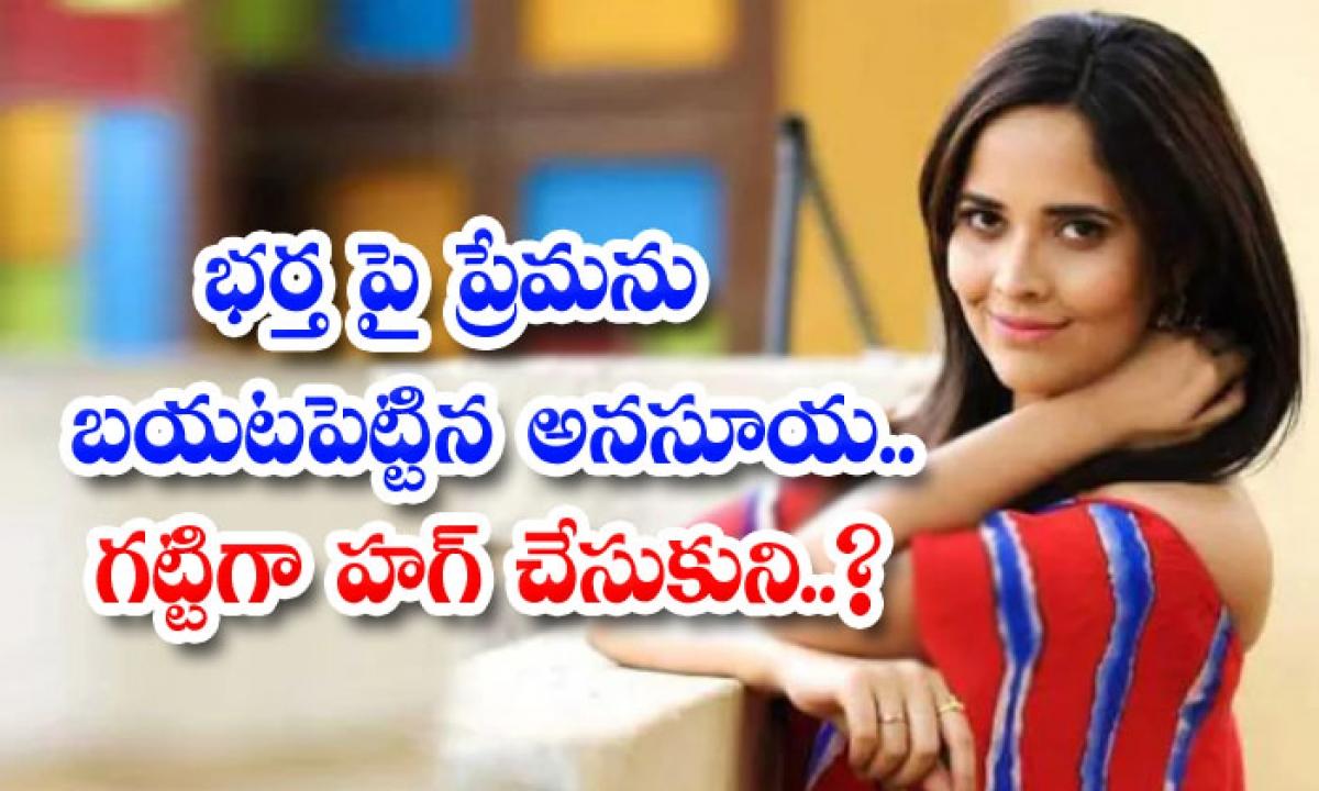 Anasuya Says I Love You To Shashank Bharadwaj-భర్తపై ప్రేమను బయటపెట్టిన అనసూయ.. గట్టిగా హగ్ చేసుకుని..-Latest News - Telugu-Telugu Tollywood Photo Image-TeluguStop.com