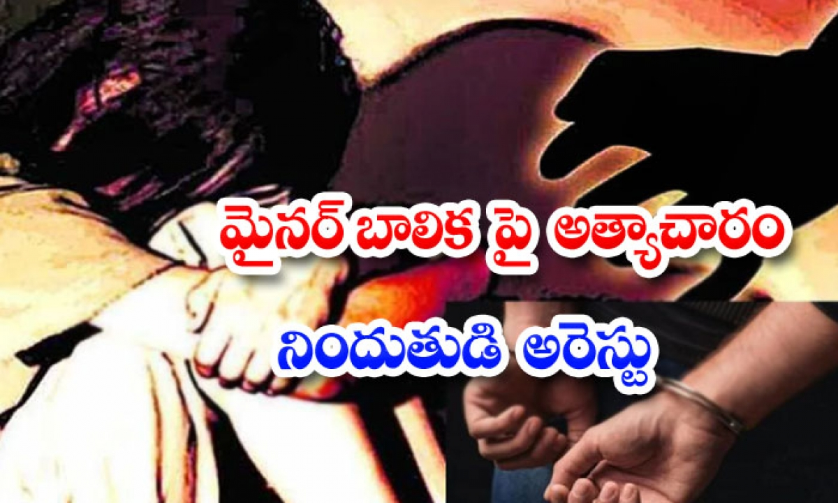 Arrest Of Rape Accused On Minor Girl-మైనర్ బాలికపై అత్యాచారం నిందితుడి అరెస్ట్-General-Telugu-Telugu Tollywood Photo Image-TeluguStop.com
