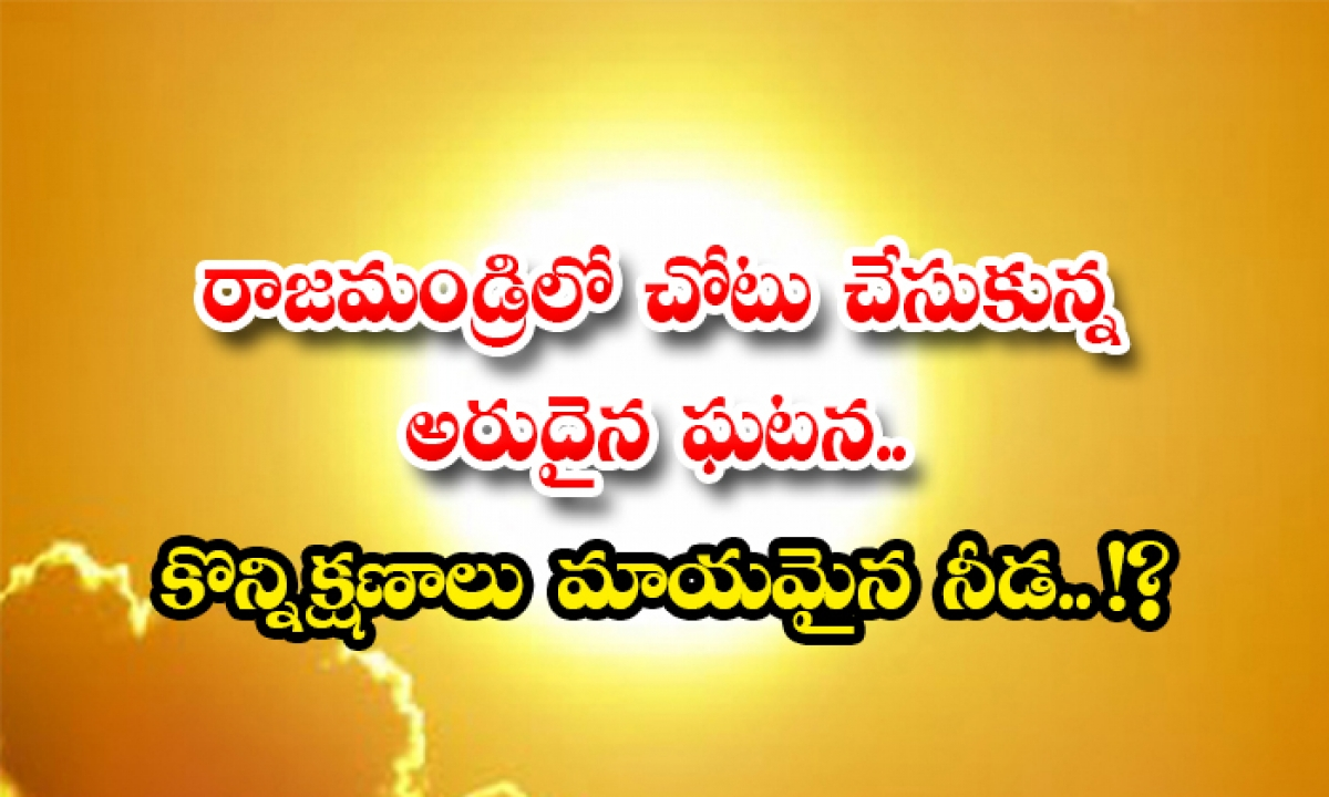 A Rare Event Sun Shadow Missing For A While In Rajahmundry-రాజమండ్రిలో చోటు చేసుకున్న అరుదైన ఘటన.. కొన్ని క్షణాలు మాయమైన నీడ.. -Breaking/Featured News Slide-Telugu Tollywood Photo Image-TeluguStop.com