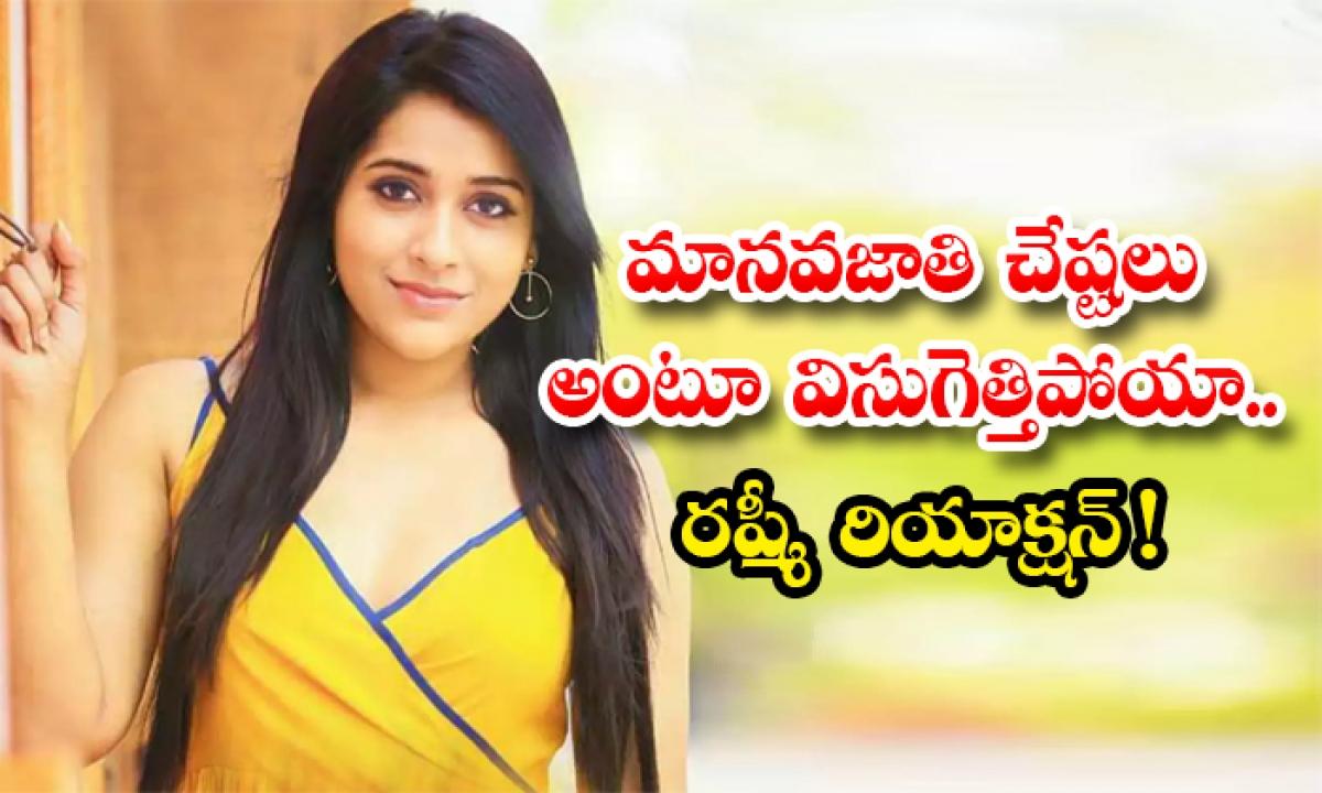 Rashmi Viral Comments About Mankind Behavior-మానవజాతి చేష్టలు అంటూ విసుగెత్తిపోయా.. రష్మీ రియాక్షన్-Latest News - Telugu-Telugu Tollywood Photo Image-TeluguStop.com
