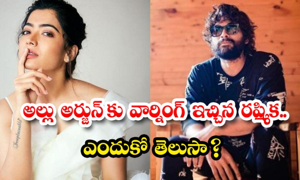 Rashmika Mandanna Wants Gift From Allu Arjun-TeluguStop.com