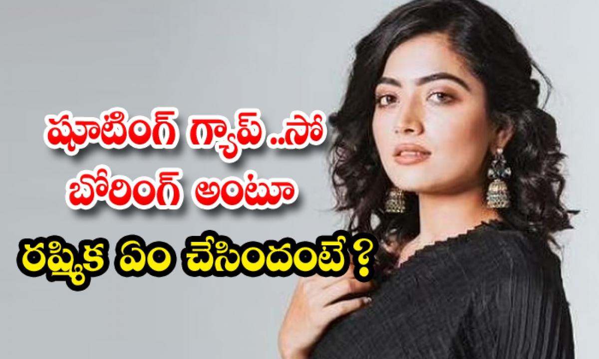 Rashmika Mandanna Feel Bored At Amj Shoot-షూటింగ్ గ్యాప్.. సో బోరింగ్ అంటూ రష్మిక ఏం చేసిందంటే-Latest News - Telugu-Telugu Tollywood Photo Image-TeluguStop.com