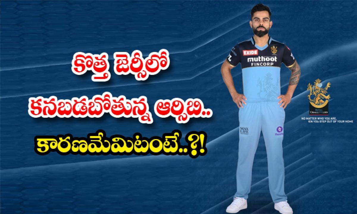 Reason Behind The New Blue Color Jersey Of Rcb In Ipl 2021-కొత్త జెర్సీలో కనబడబోతున్న ఆర్సిబి.. కారణమేమిటంటే..-General-Telugu-Telugu Tollywood Photo Image-TeluguStop.com