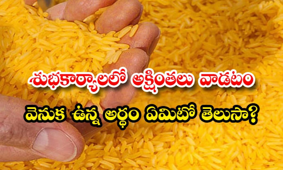 Do You Know The Reason Behind The Use Of Akshinthalu-శుభకార్యాలలో అక్షింతలు వాడటం వెనుక ఉన్న అర్థం ఏమిటో తెలుసా-Latest News - Telugu-Telugu Tollywood Photo Image-TeluguStop.com
