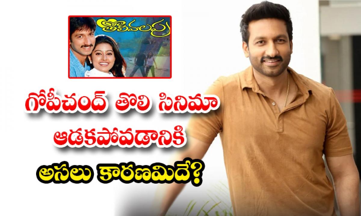 Reasons Behind Hero Gopichand First Movie Failure-గోపీచంద్ తొలి సినిమా ఆడకపోవడానికి అసలు కారణమిదే-Latest News - Telugu-Telugu Tollywood Photo Image-TeluguStop.com