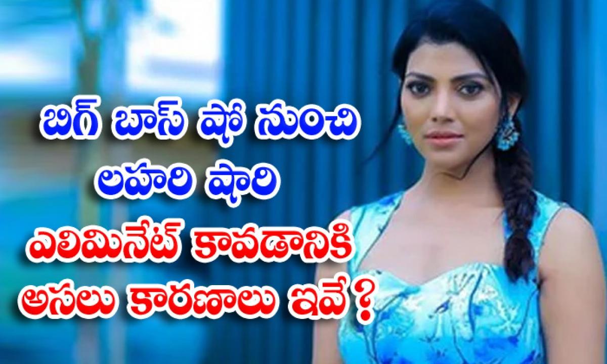 Reasons Behind Lahari Shari Elimination From Bigg Boss Show-బిగ్ బాస్ షో నుంచి లహరి షారి ఎలిమినేట్ కావడానికి అసలు కారణాలు ఇవే-Latest News - Telugu-Telugu Tollywood Photo Image-TeluguStop.com