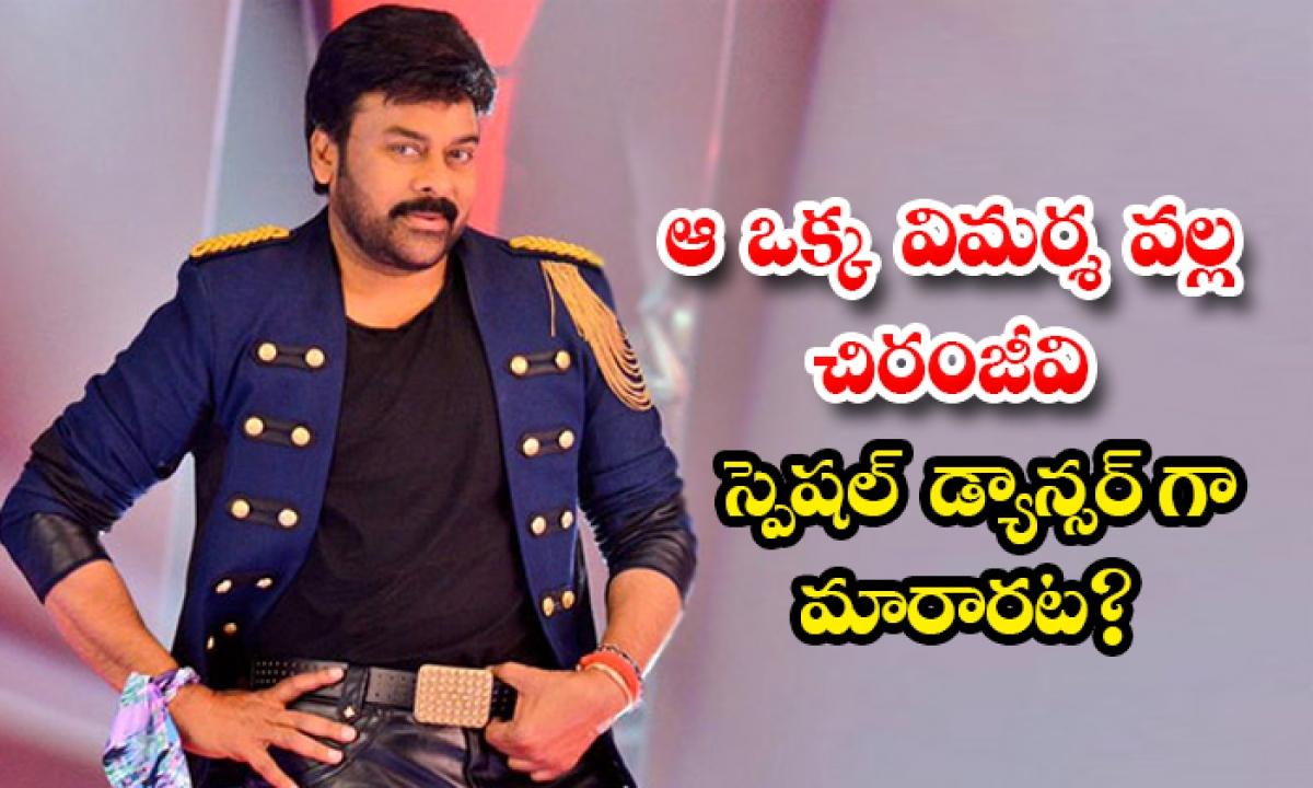 Reasons Behind Chiranjeevi Become Special Dancer-ఆ ఒక్క విమర్శ వల్ల చిరంజీవి స్పెషల్ డ్యాన్సర్ గా మారారట-Latest News - Telugu-Telugu Tollywood Photo Image-TeluguStop.com
