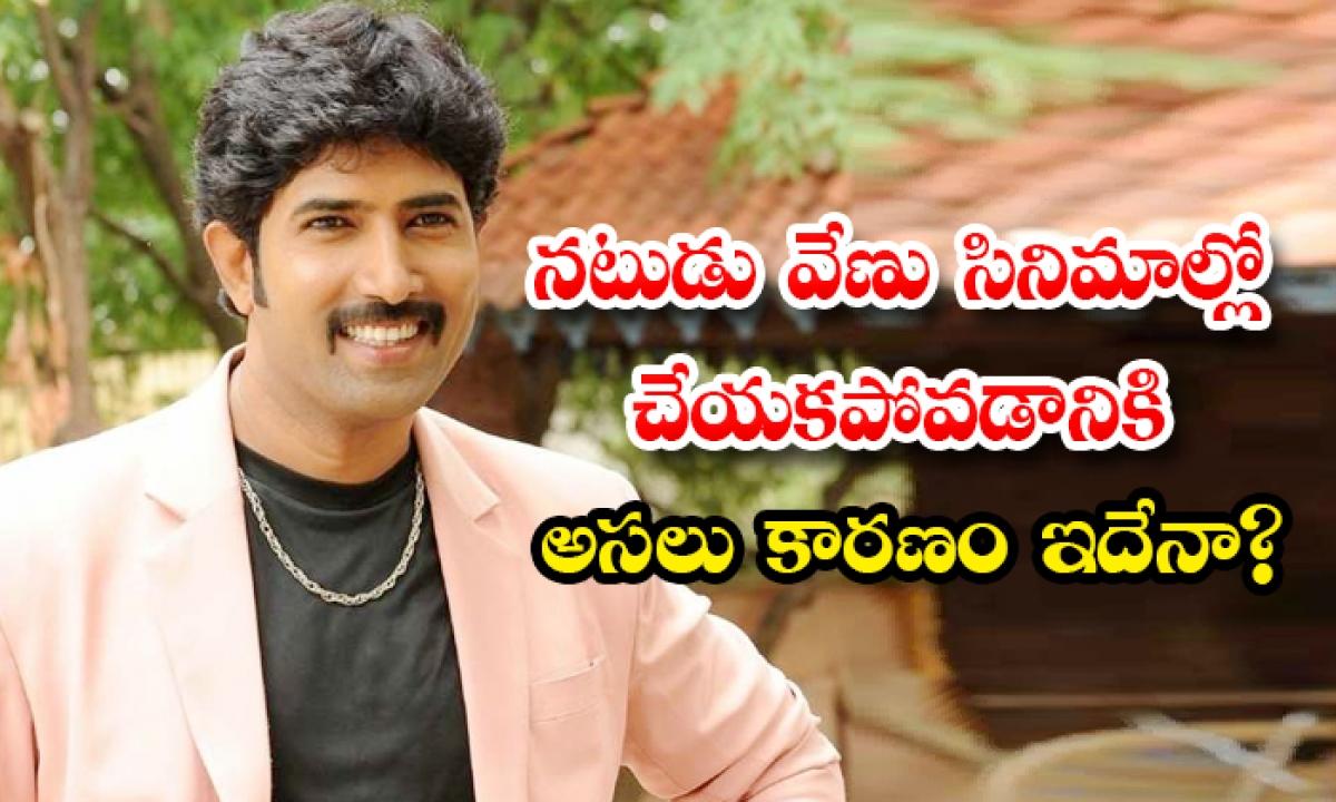 Reasons Behind Venu Not Acting In Movies-నటుడు వేణు సినిమాల్లో చేయకపోవడానికి అసలు కారణం ఇదేనా-Latest News - Telugu-Telugu Tollywood Photo Image-TeluguStop.com