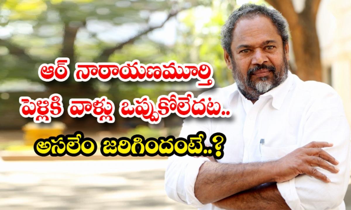 Reasons Behind R Narayana Murthy Not Interested About Marriage-ఆర్ నారాయణమూర్తి పెళ్లికి వాళ్లు ఒప్పుకోలేదట.. అసలేం జరిగిందంటే..-Latest News - Telugu-Telugu Tollywood Photo Image-TeluguStop.com