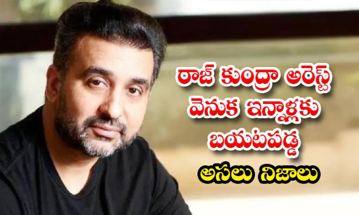 Reasons Behind Raj Kundra Arrest-రాజ్ కుంద్రా అరెస్ట్ వెనుక ఇన్నాళ్లకు బయటపడ్డ అసలు నిజాలు-Latest News - Telugu-Telugu Tollywood Photo Image-TeluguStop.com