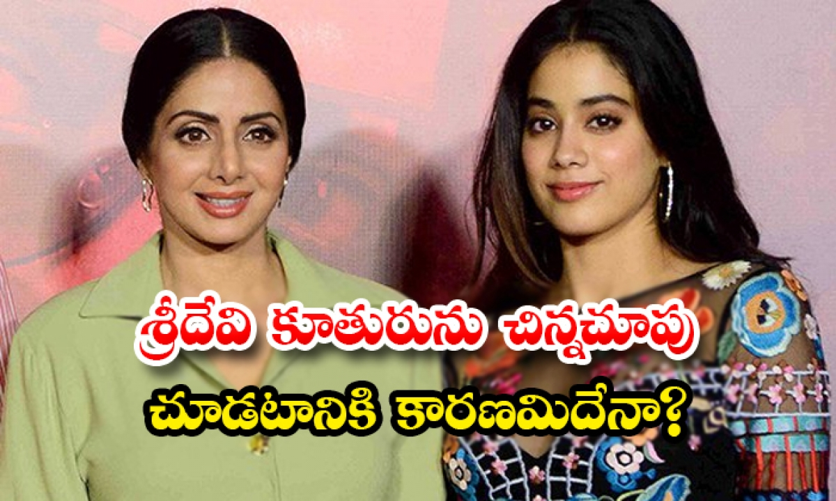 Reasons Behind Sridevi Daughter Not Getting Offers-శ్రీదేవి కూతురును చిన్నచూపు చూడటానికి కారణమిదేనా-Latest News - Telugu-Telugu Tollywood Photo Image-TeluguStop.com