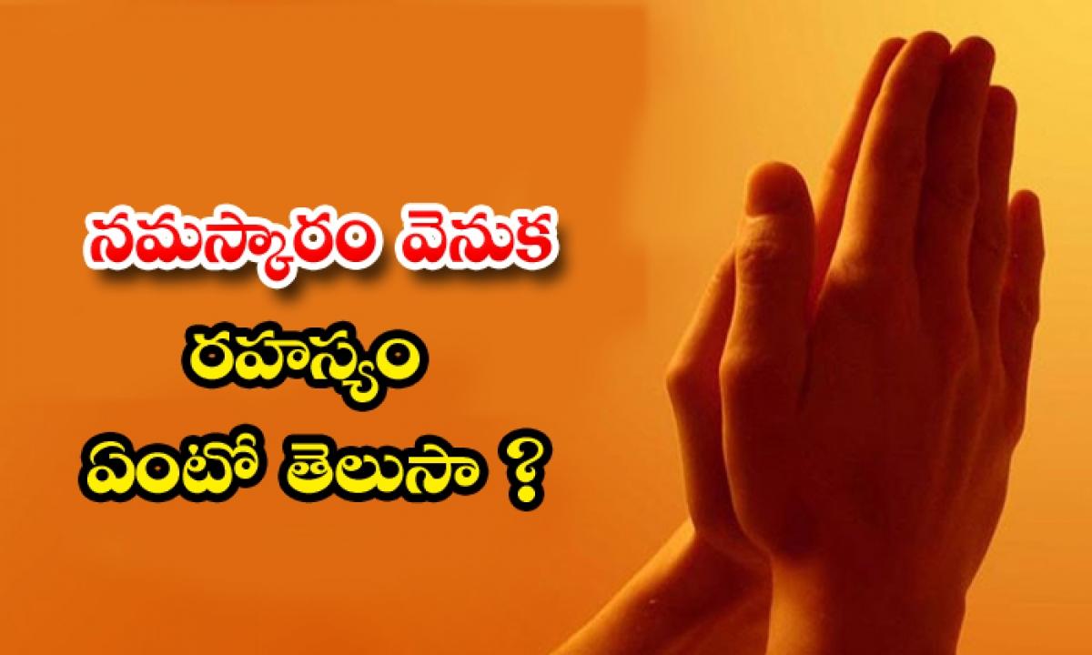 Reasons Behind Indian Salutation Namaskar-నమస్కారం వెనుక రహస్యం ఏంటో తెలుసా-Latest News - Telugu-Telugu Tollywood Photo Image-TeluguStop.com