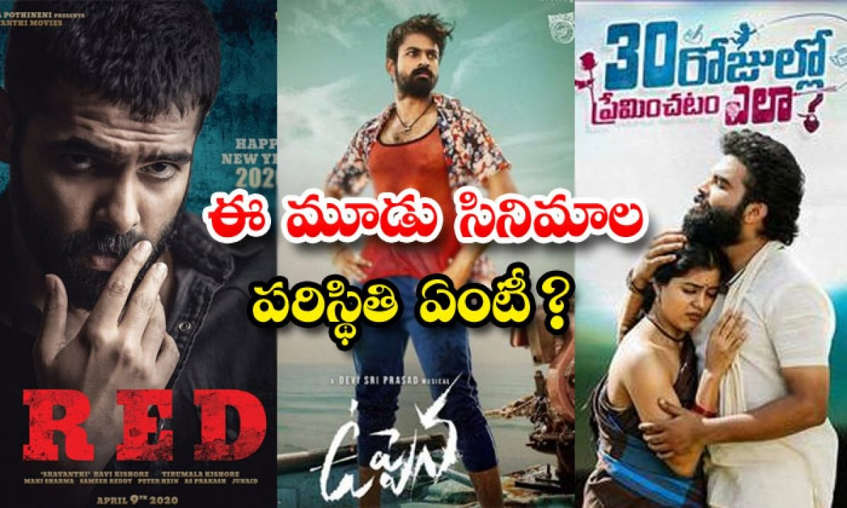 Red 30 Rojullo Preminchadam Ela Uppena Movies Release Date-ఈ మూడు సినిమాల పరిస్థితి ఏంటీ-Latest News - Telugu-Telugu Tollywood Photo Image-TeluguStop.com