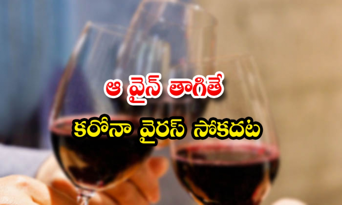 Red Wine Is Good For Health-TeluguStop.com