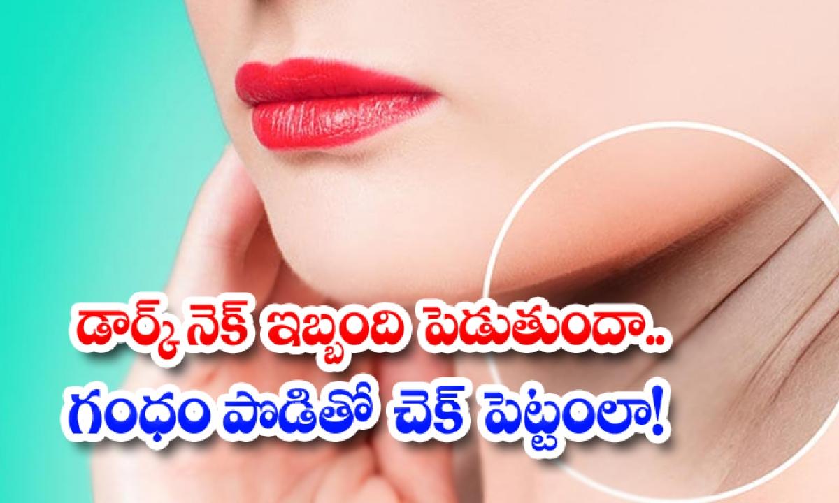 Sandalwood Powder Helps To Reduce Dark Neck-డార్క్ నెక్ ఇబ్బంది పెడుతుందా.. గంధం పొడితో చెక్ పెట్టండిలా-Latest News - Telugu-Telugu Tollywood Photo Image-TeluguStop.com