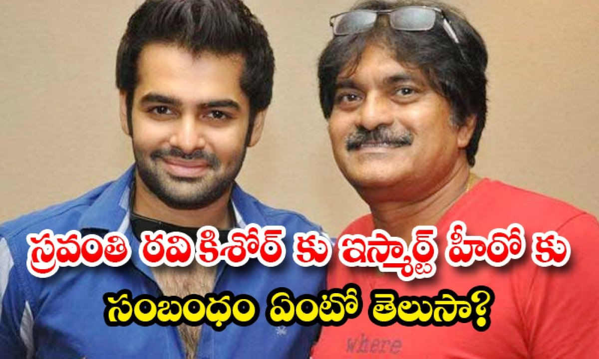 Relation Between Producer Sravanthi Ravi Kishore And Ram Pothineni Birthday Special-TeluguStop.com