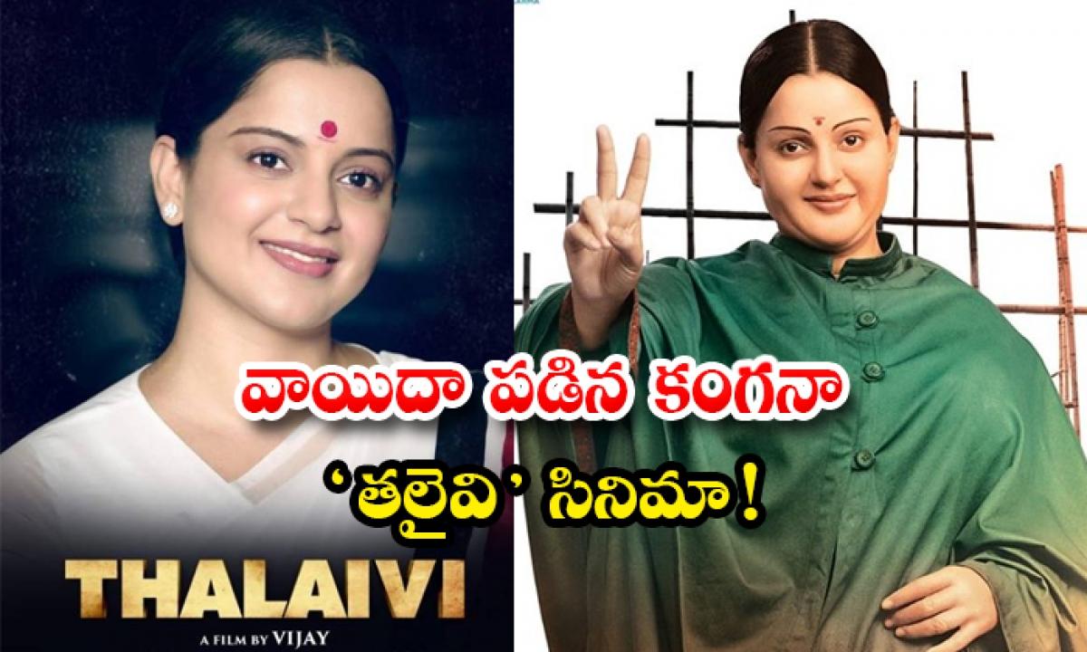 Release Of Thalaivi Movie Postponed-TeluguStop.com