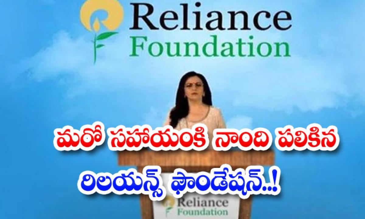 Reliance Foundation Launches Another Initiative-మరో సహాయంకి నాంది పలికిన రిలయన్స్ ఫౌండేషన్…-General-Telugu-Telugu Tollywood Photo Image-TeluguStop.com