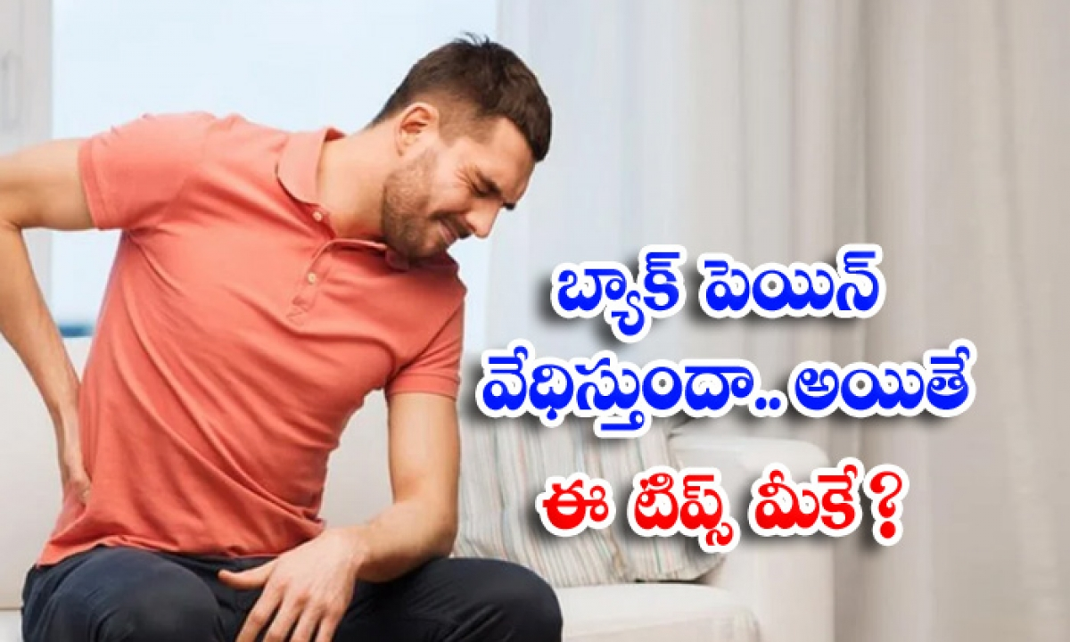 Relieve From Back Pain Back Pain Home Remedies-TeluguStop.com