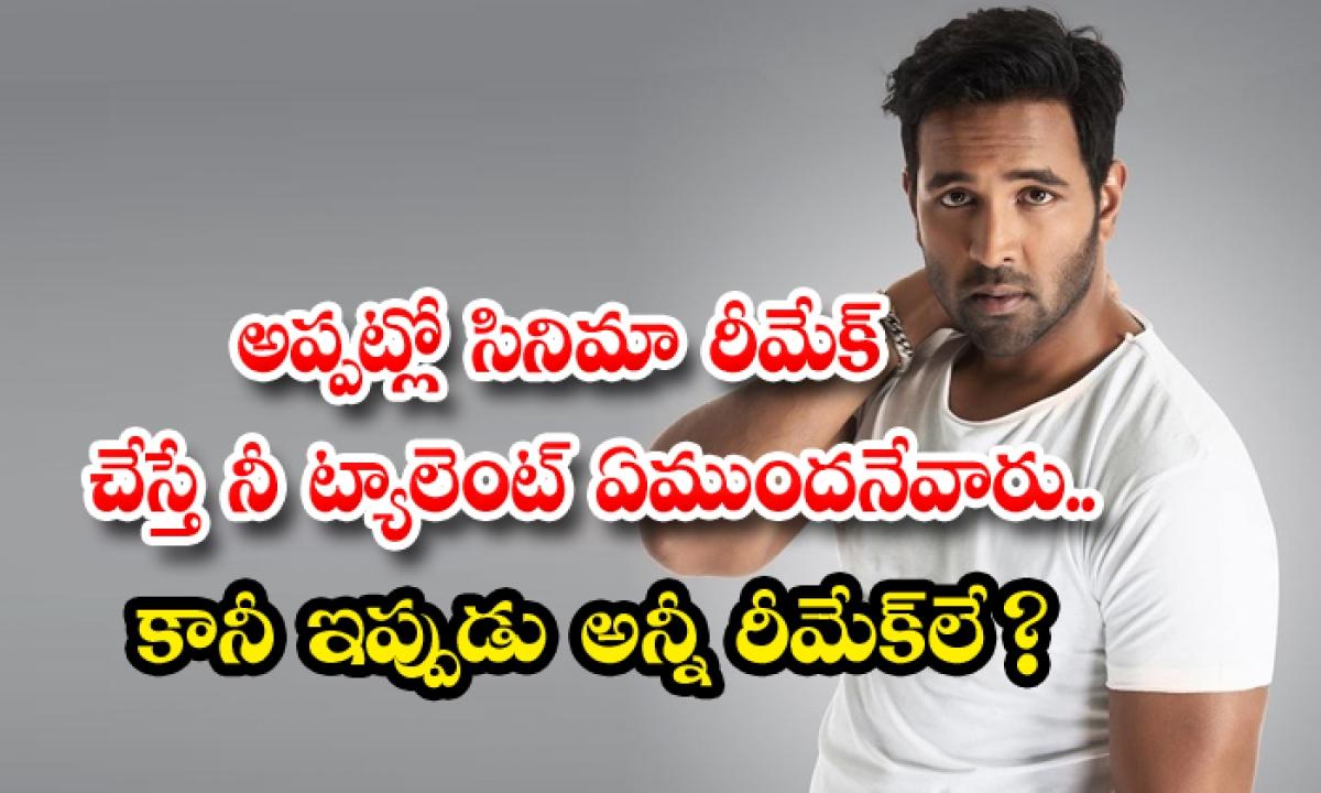 Hero Suneel Andala Ramudu Movie Director Deepthi Criticized For Doing Remakes But Now All Are Remake Movies-అప్పట్లో సినిమా రీమేక్ చేస్తే నీ ట్యాలెంట్ ఏముందనేవారు.. కానీ ఇప్పుడు అన్నీ రీమేక్లే-Latest News - Telugu-Telugu Tollywood Photo Image-TeluguStop.com